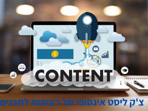 אייקון לצ'קליסט אינסופי של רעיונות לתכנים לפרסום ברשת