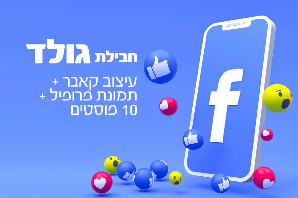 פייסבוק - חבילת בייסיק